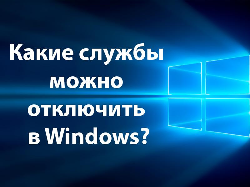 Какие службы можно отключить в Windows?